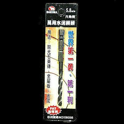 熊牌 BAKUMA 5.8 充電 電鑽 起子機 專用 六角柄 鑽掛鎖 鑽兼鎖 專用 鑽尾