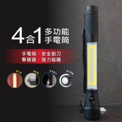 KINYO 四合一多功能LED手電筒