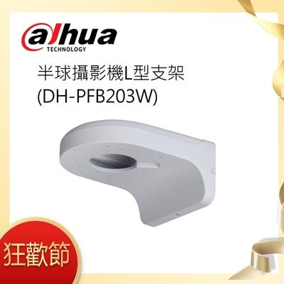 半球攝影機L型支架(DH-PFB203W)