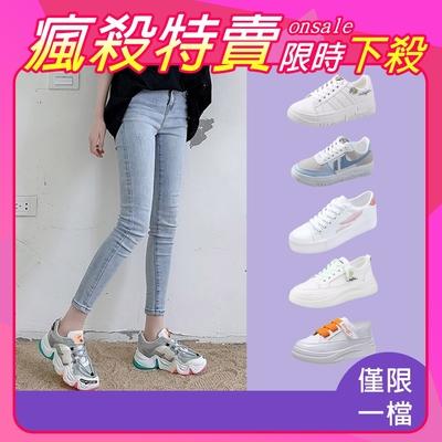 [時時樂限定]-(預購)百搭時尚好穿運動鞋