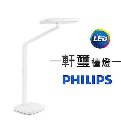 【飛利浦 PHILIPS LIGHTING】軒璽66049 座夾兩用AA級高品質LED檯燈