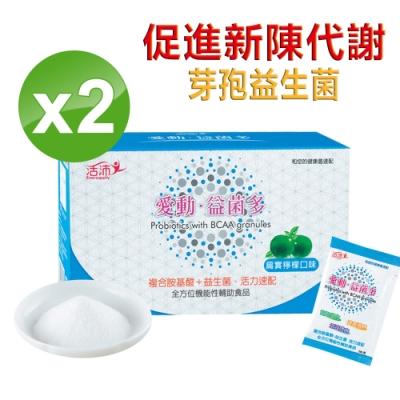 【生達活沛】愛動芽孢益生菌*2盒(促進夜間新陳代謝)