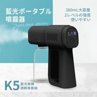 K5 經典霧面磨砂 無線藍光兩段式 酒精噴霧槍- 黑/白色(任選)