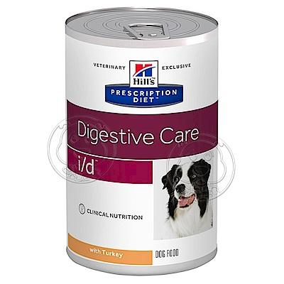 美國Hills希爾思》犬處方i/d腸胃保健配方370g*24罐