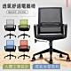 【久坐透氣推薦款】德瑞克3D貼合透氣坐墊+強韌網布大護腰低背電腦椅/辦公椅/職員椅