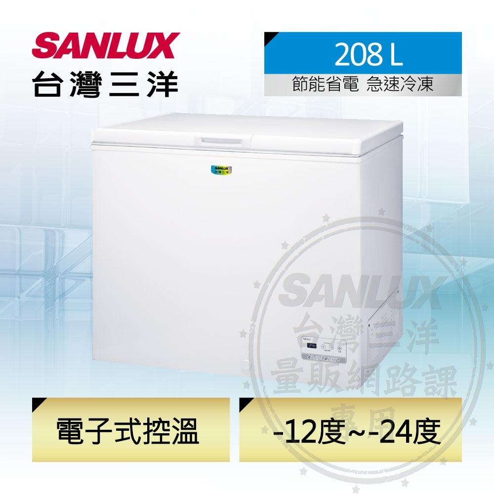 SANLUX台灣三洋 208L 上掀式冷凍櫃SCF-208GE