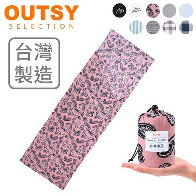 【OUTSY】台灣製純棉便攜質感旅行床單/睡袋內套 印花款