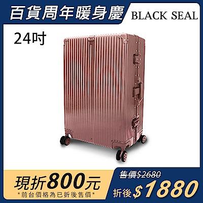 BLACK SEAL 鋼琴鏡面系列-24吋ABS+PC直線條鋁框行李箱-玫瑰金 BS262