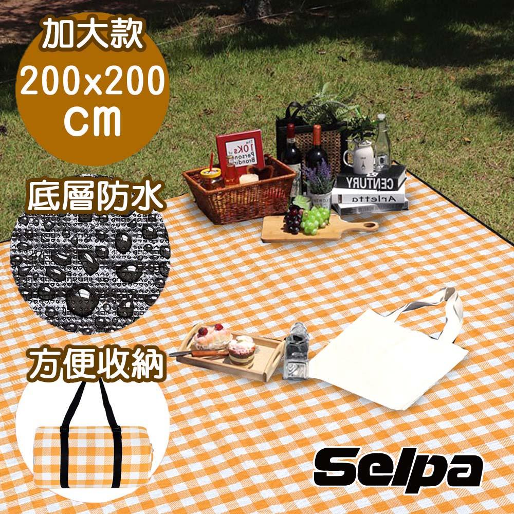 韓國SELPA 加大繽紛野餐墊 露營 地墊 防潮墊(三色任選) product image 1
