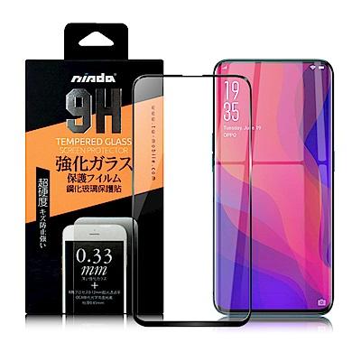 NISDA For OPPO Find X 完美滿版鋼化玻璃保護貼-黑