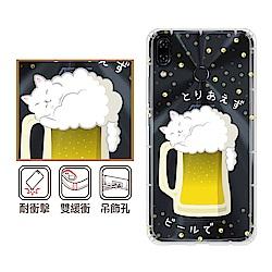 反骨創意 華碩 ZenFone5系列 彩繪防摔手機殼-貓氏料理(貓啤兒)