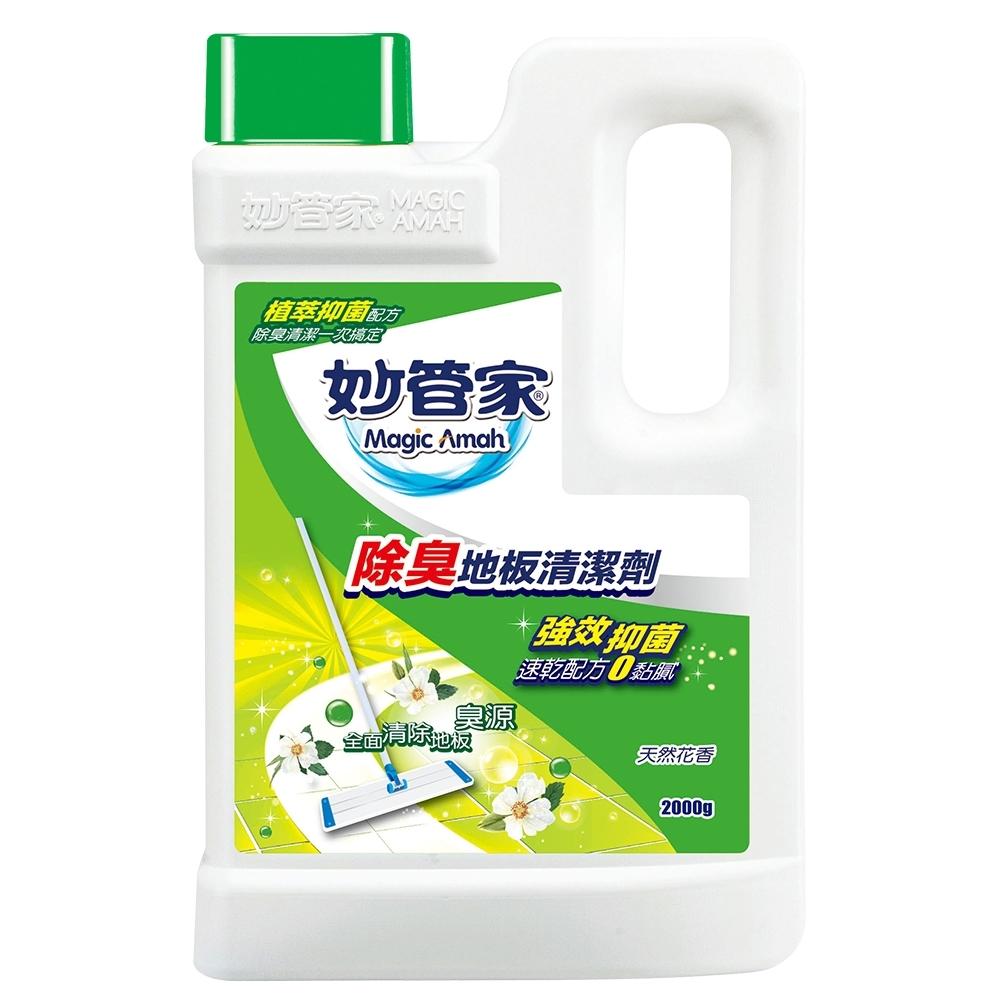 【妙管家】除臭地板清潔劑(天然花香)2000g