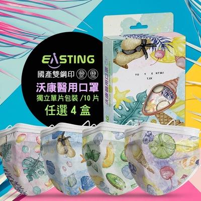 沃康EASTING -特調系列雙鋼印獨立單片包醫用口罩10片入-任選四盒