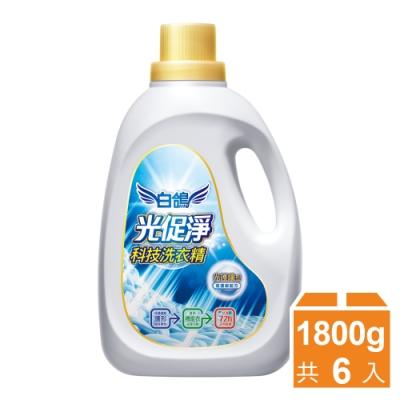 白鴿 光促淨護纖科技洗衣精-1800gx6瓶