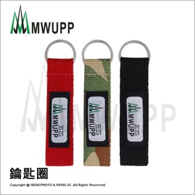 【五匹MWUPP】原廠配件_鑰匙圈-紅色