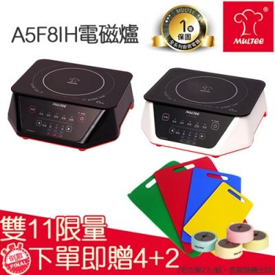 雙11限定【MULTEE摩堤】A5 F8 IH 智慧電磁爐 (2色可選)贈毛巾架+砧板