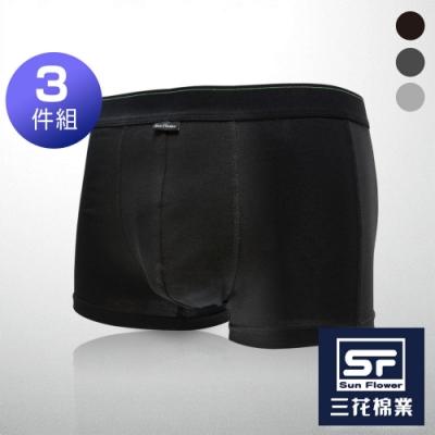 男內褲 三花SunFlower彈性貼身男平口褲.四角褲(3件)