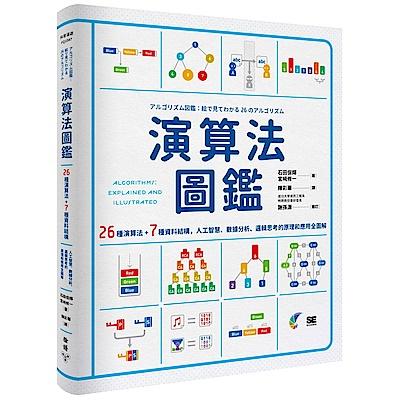 演算法圖鑑-26種演算法-7種資料結構-人工智慧-數據分析-邏輯思考的原理和應