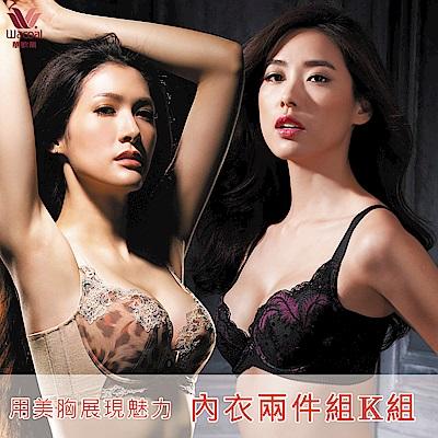 華歌爾-雙11大省團美胸 B-C 內衣2件組(K組)用美胸展現魅力
