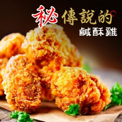 (滿888免運)顧三頓-秘 傳說的鹹酥雞x1包(每包300g±10%)