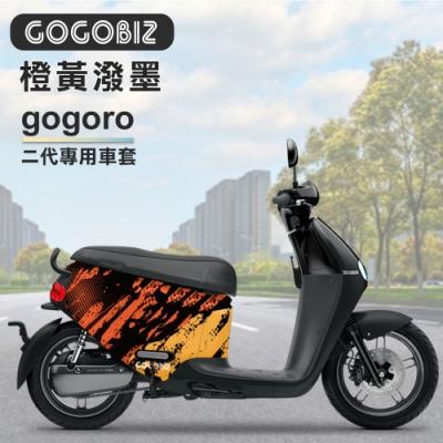 【GOGOBIZ】橙黃潑墨防刮保護套 防刮套 保護套 車罩 適用GOGORO2系列