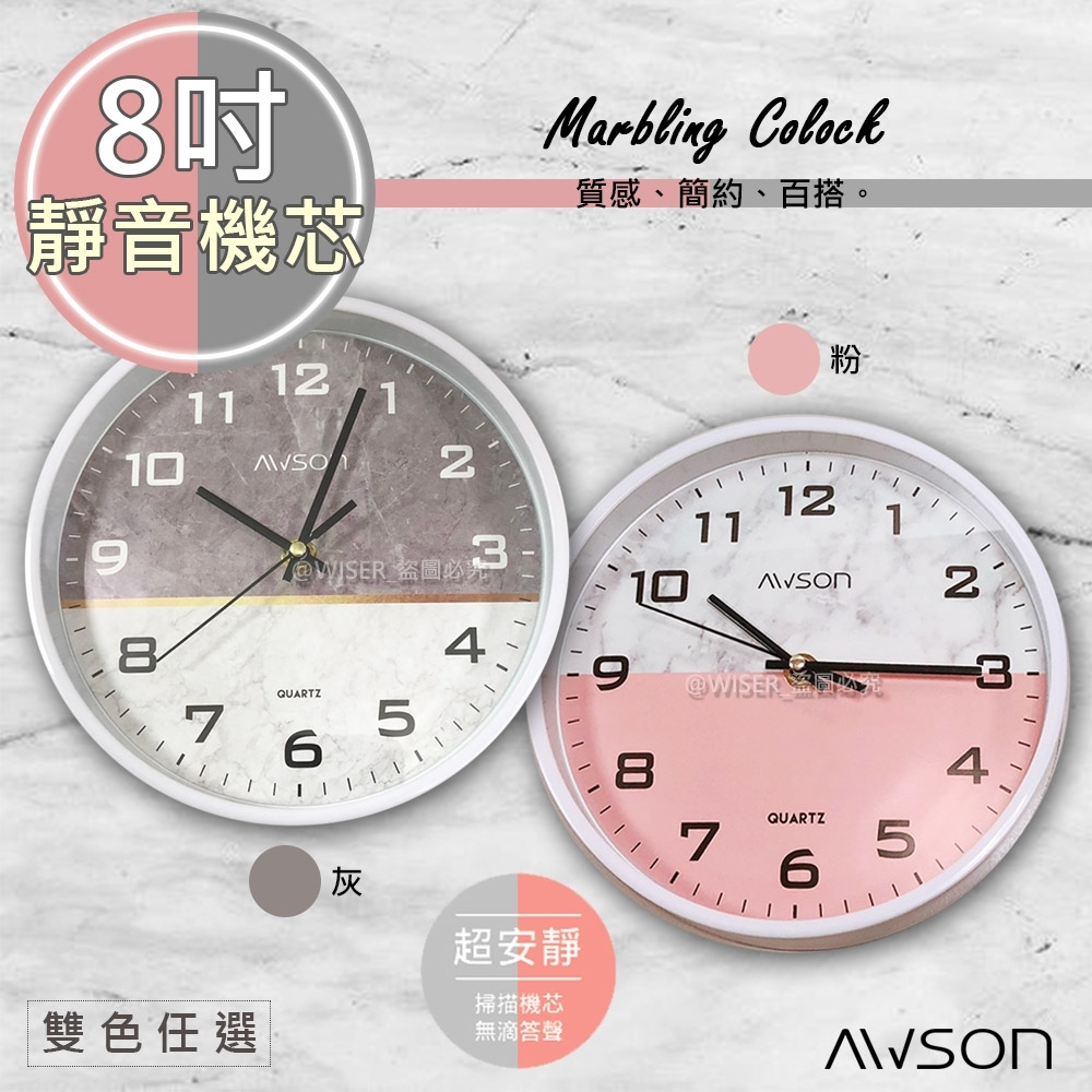 日本AWSON歐森 翡翠派8吋掛鐘/時鐘(AW-8001/AW-8002)質感/百搭