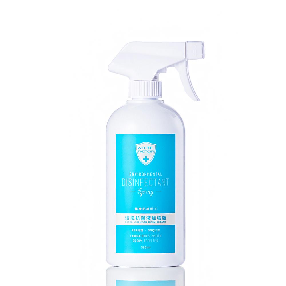 白因子 環境抗菌液-加強版500ml (附噴頭*1)