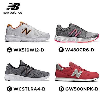 【時時樂限定】New Balance 男女款跑鞋/復古鞋 (四款任選)