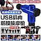 【FJ】專業肌肉筋膜按摩槍K1(USB充電款) (共4色) product thumbnail 1