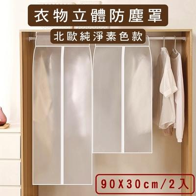 【挪威森林】衣物立體防塵罩/衣物防塵罩-短窄版90x30cm(2入)型號639