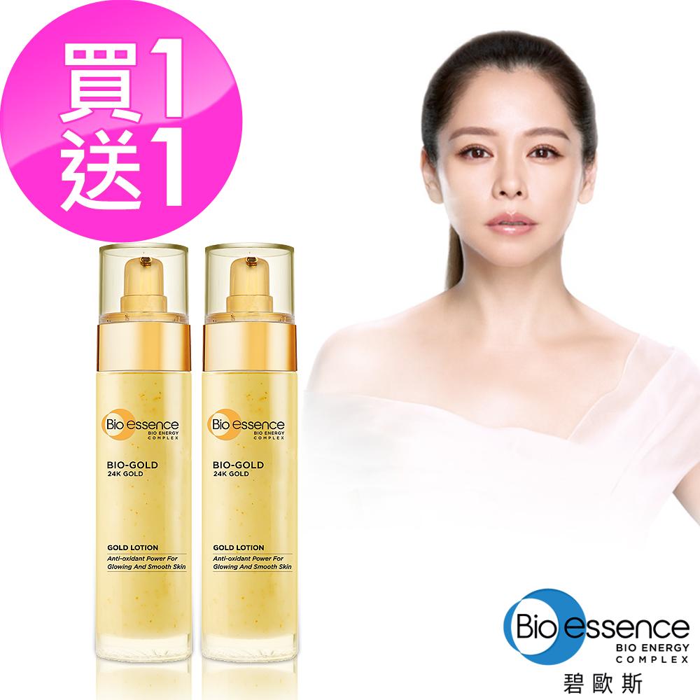 Bio-essence 碧歐斯 BIO金萃黃金滋養乳100ml(2入組)