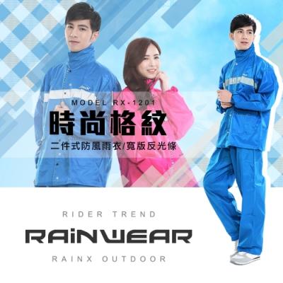 【飛銳 FairRain】RX-1201英倫時尚格紋兩件式風雨衣