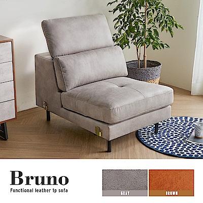布魯諾美式機能單人沙發-2色