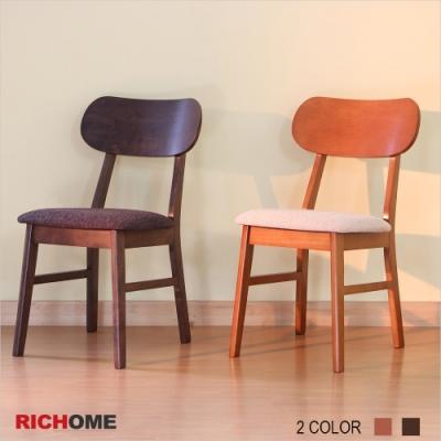 【RICHOME】里約日式餐椅(1入)-2色