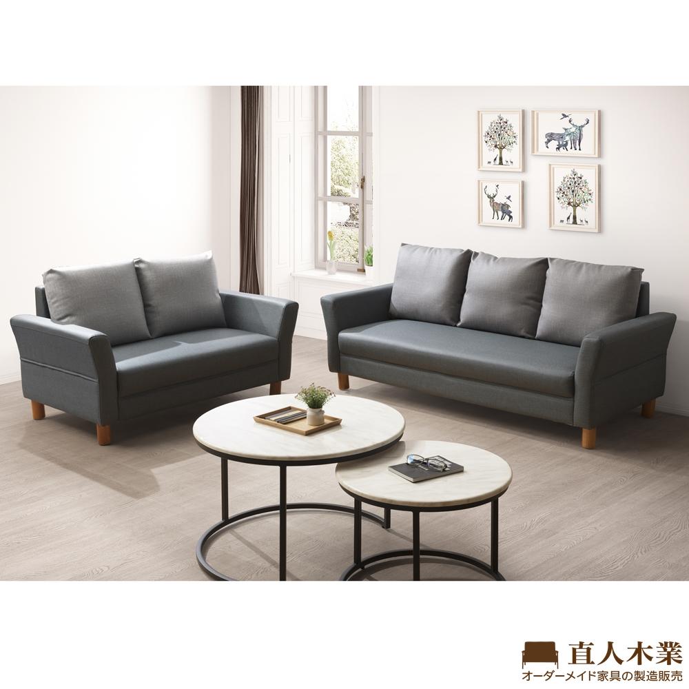日本直人木業-ITALY防潑水/防污貓抓布高椅背三人沙發加兩人沙發