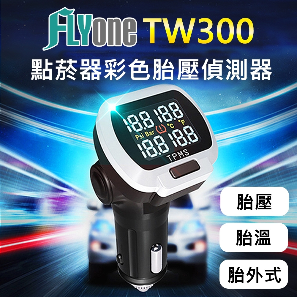 FLYone TW300 TMPS 點菸器彩色無線胎壓偵測-急