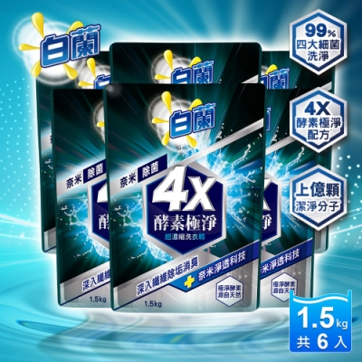 【白蘭】4X酵素極淨超濃縮洗衣精奈米除菌6件組(補充包1.5KGx6)