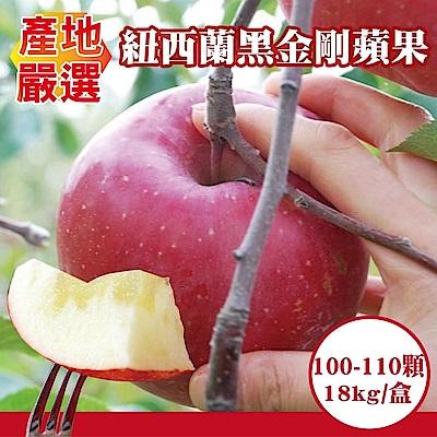 【天天果園】紐西蘭空運黑金剛蘋果18kg/箱(約100-110顆)