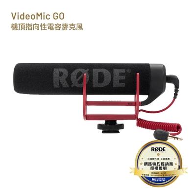RODE VideoMic GO 機頂指向性電容麥克風For相機VMGO