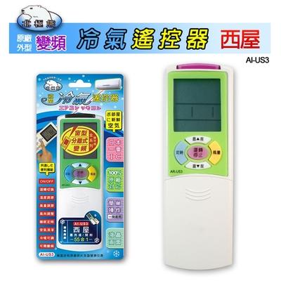 【北極熊】西屋+惠而浦+開利冷氣遙控器AI-US3