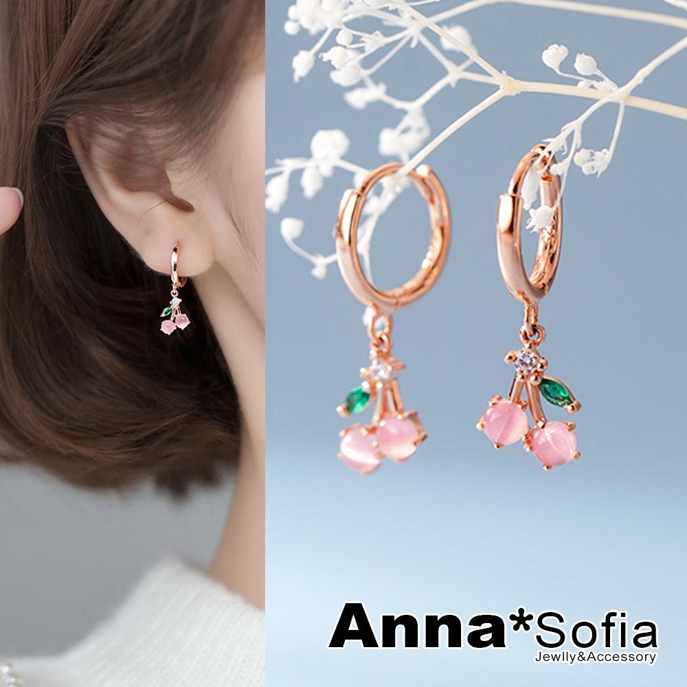 【3件5折】AnnaSofia 甜粉櫻桃貓眼石C圈 925純銀針耳針耳環(玫瑰金系)
