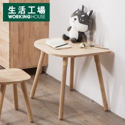 自然簡約生活微笑桌