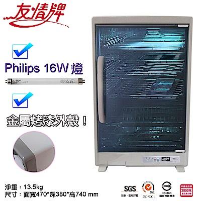 友情牌90公升紫外線烘碗機 PF-6174