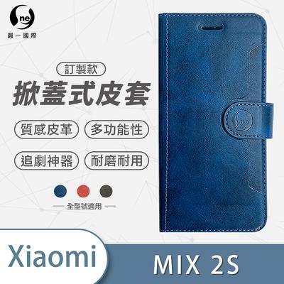 O-one Xiaomi小米MIX 2S 高質感皮革可立式掀蓋手機皮套 手機殼