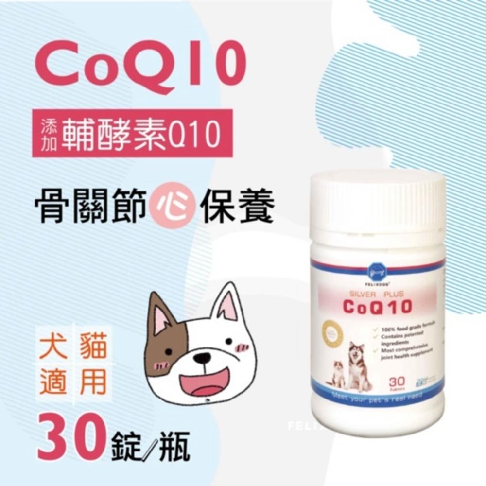 骨力勁-SILVER plus CoQ10 30錠/瓶