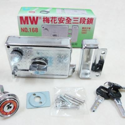 MW168 梅花三段鎖 單開電白 分離式三段鎖 隱藏式門鎖 大門鎖 門鎖 防盜鎖 輔助鎖