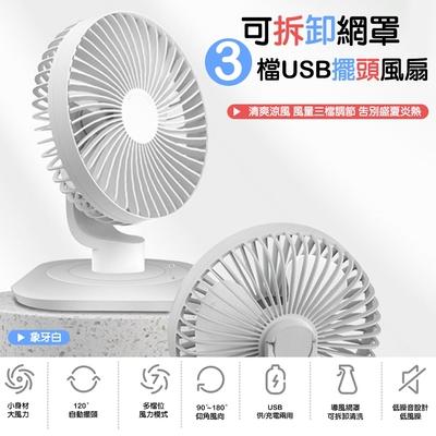 WIDE VIEW 可拆卸網罩三檔USB擺頭風扇(SD-FS06)