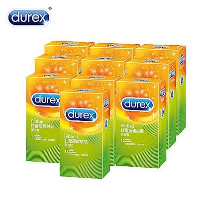 Durex 杜蕾斯 螺紋裝保險套12入*10盒