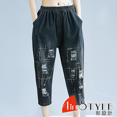 個性刷破鬆緊腰七分哈倫褲 (深藍色)-4inSTYLE形設計