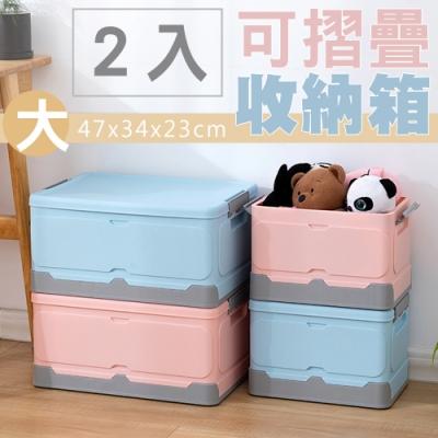 #大款2入組 多功能摺疊收納箱/整理箱 含蓋設計